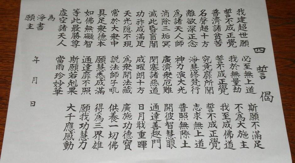 写経会 (しゃきょうえ) ・ 写仏会 (しゃぶつえ) は、供養などのために経文や仏画を書写するもので、特に技術がいるわけではありません。元来、お経は読誦するものですが、それを書き写すことも尊いとされています。また、法然上 […]