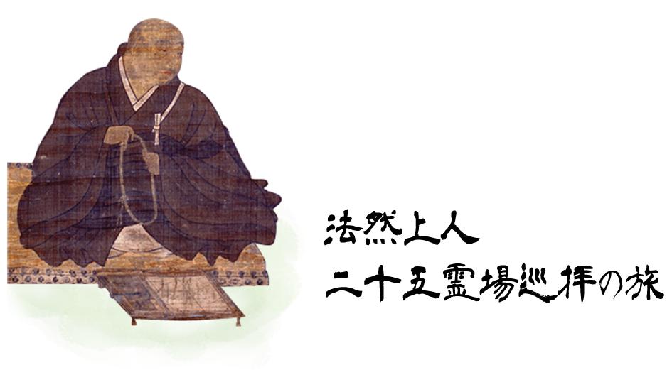 「法然上人二十五霊場」は、法然上人のご誕生からご入滅に至るまでの主な遺跡二十五カ所で、上人の遺徳を偲んで多くの壇信徒の方が巡拝されています。 二十五霊場の成立は、宝暦年中(1751~63)のころで、大阪の順阿、京都の廊誉 […]